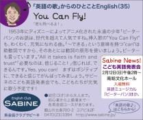411_sabine
