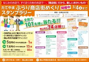 411_tateyama_stamprally