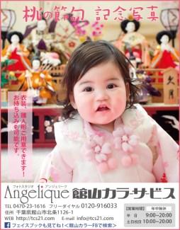 412_tateyama_color_service