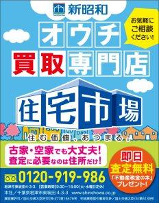 413_shinsyowa01