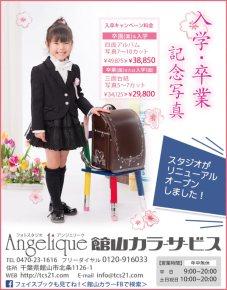 413_tateyama_color_service