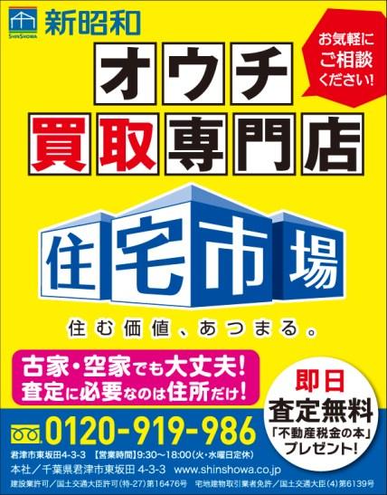 414_shinsyowa