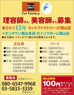 415_cutfactory