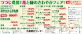 416_wadazoen