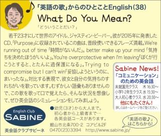417_sabine