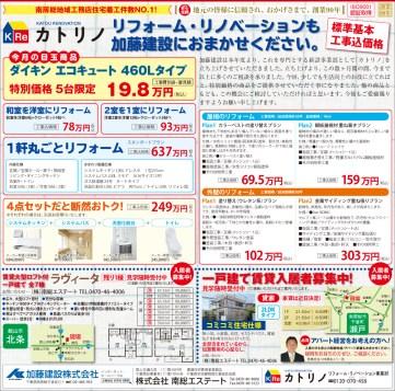 419_kato_kensetsu