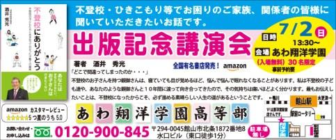 419_narumi_gakuen