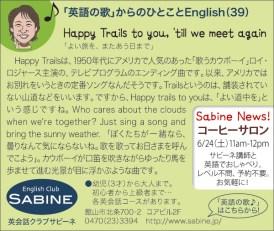 419_sabine