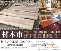 421_kenji_wood