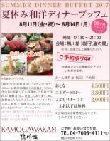 422_kamogawakan