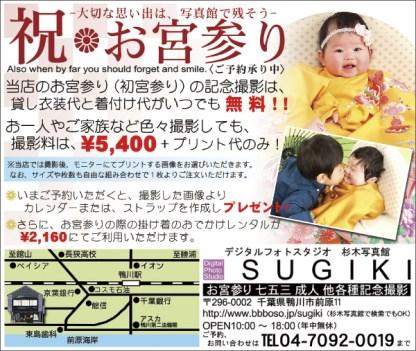 422_sugiki_syashin