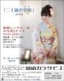 422_tateyama_colorservice