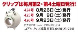 423_core