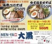 423_menya_daikoku