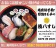 423_mohachi_sushi