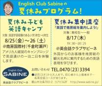 423_sabine02