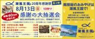 423_shiokaze_oukoku