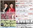423_sugiki_syashin