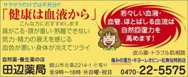 424_tanabe_yakkyoku