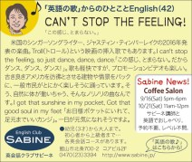425_eikaiwa_sabine