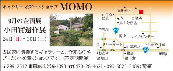 426_gallery_momo