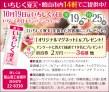 427_ichijiku_kanten