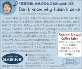 427_sabine