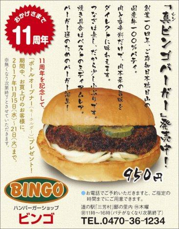 429_bingo
