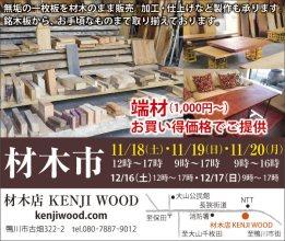429_kenjiwood