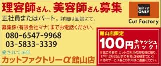 430_cutfactory_tateyama