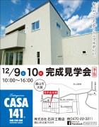 430_ishii_komuten