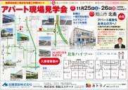 430_kato_kensetsu