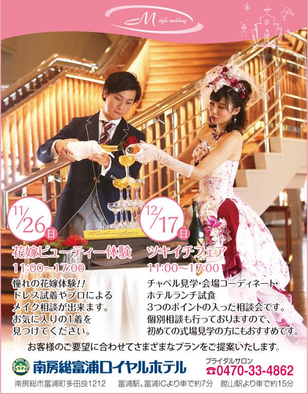 430_minamiboso_tomiura_loyalhotel
