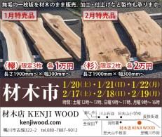 432_kenji_wood