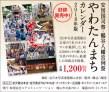 432_yawatanmachi_calendar