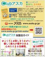 433club_aska