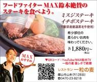 434hitotsubu_mugi