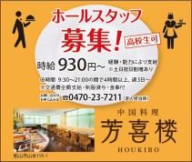 436_houkirou-2