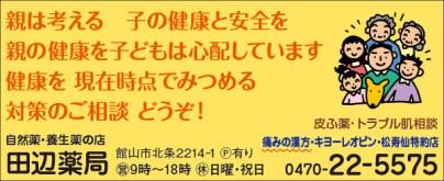 436_tanabeyakkyoku