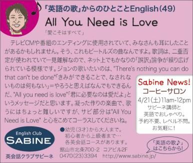438_sabine