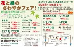 439kokonoe_ueki_center