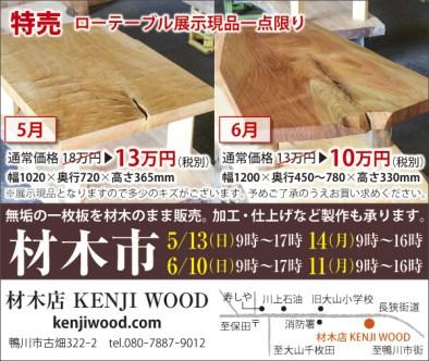 440kenji_wood