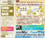 442boatpeer_ichihara