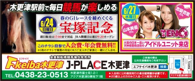 443fkeiba_kisarazu