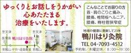 444kamogawa_harikyu