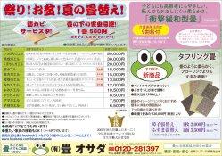 444osada_tatami