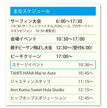 kameda_cup_schedule
