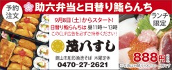 448mohachi_sushi