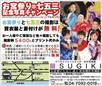 448sugiki_shashin