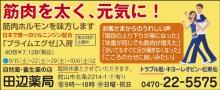 448tanabe_yakkyoku